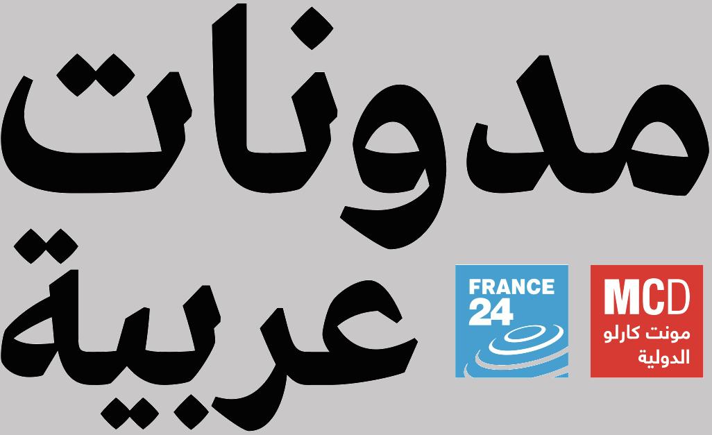 arablog.org