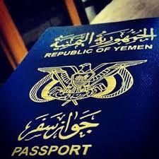 صورة شكل جواز سفر يمني-1
